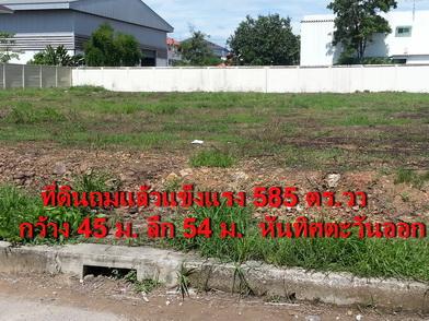 ขายที่ดินสวย ทำเลดี พื้นที่ 585 ตารางวา สร้างบ้านเองได้ทันที