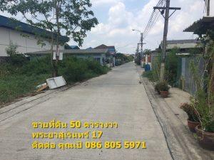 ถนนหน้าพื้นที่ที่ดิน ที่ต้องการขาย