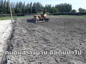 ถมดินสร้างบ้าน ด้วยดินถมทั่วไป